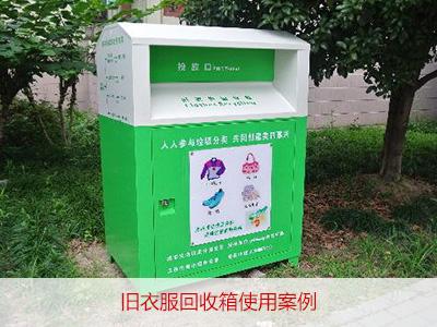 旧衣服回收箱使用案例